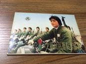 上海民兵摄影作品选1套10枚文革后期支持四人帮的民兵!