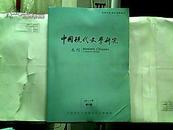 中国现代文学研究丛刊(2014年第5期)