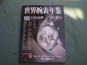 世界腕表年鉴-2013/14(100知名品牌全纪录)永久保存版