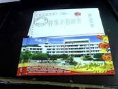 中国邮政贺年有奖明信片(样张)全州三中
