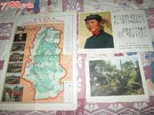 1.林县水利建设示意图/2.毛泽东头像/3.西泠印社