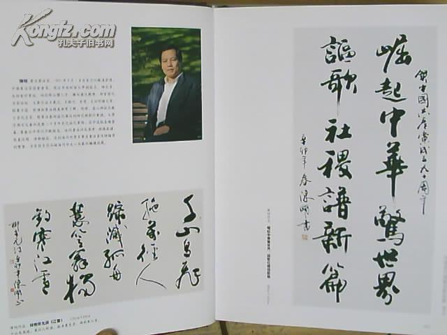 中国当代书画名家年鉴 2012 -- 【著名书画家 上官会平铃印签名本】大图片