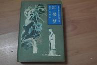 红楼梦——中国古典小说名著绣像本(精装