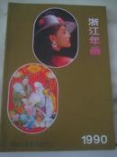 1990浙江年画<浙江人民美术出版社>