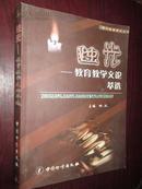 烛光:教育教学文粹 (中国现代教育理论丛书)       16开