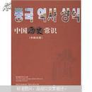 中国历史常识(中韩对照)
