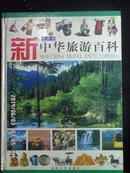 新中华旅游百科 彩图版 上下册