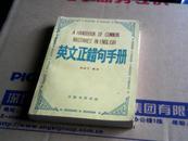 英文正错句手册.