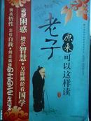 中国国学经典悦读系列--老子原来可以这样读