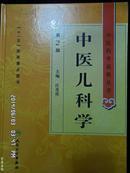 中医药学高级丛书--中医儿科学 第2版
