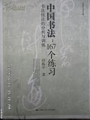 书法技法的分析与训练--中国书法:167个练习