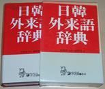 韩国语原版书 日韩外来语辞典