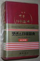 韩国语原版书 民众 Essence 日韩辞典 改订新版