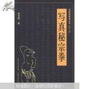 老拳谱辑集丛书(第8辑):写真秘宗拳