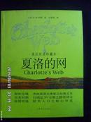 英汉双语珍藏本--夏洛的网