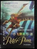 小飞侠彼得.潘