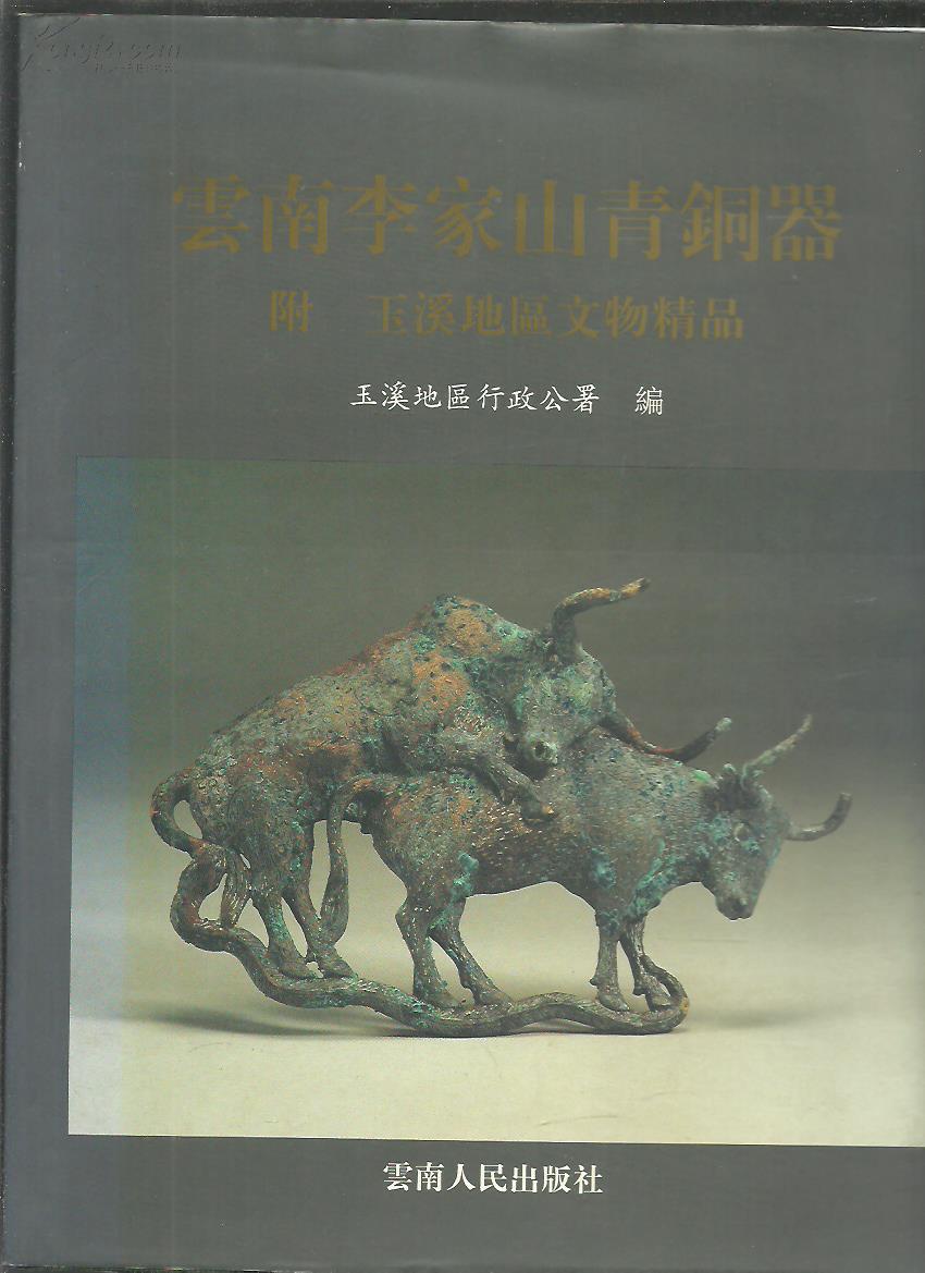 云南李家山青铜器 --附玉溪地区文物精品