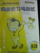 英语同步练习与测试 供三年级起始用 第五册