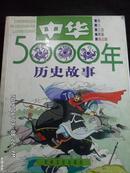 中华5000年历史故事