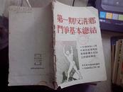 《第一期反清乡斗争基本总结》1944年初版 1959年南通市委翻印 印量250本