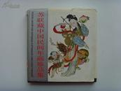 《苏联藏中国民间年画珍品集》(12开布面精装本)1990年一版1印