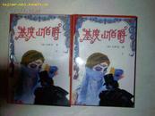 大仲马世界名著《基度山伯爵》上下2册全。