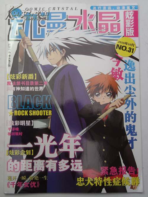 动漫水晶.炫彩版(2010年10月no.31)