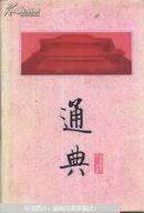 通典(上中下,全3册,中国历史上第一部体例完备的政书,是典章制度专史的开创之作)-稀见仅印5.1千册岳麓原版精装带书衣图书(品佳)