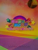 中国少年儿童艺术节(中国儿童音乐学会)
