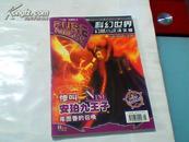 科幻世界 幻想小说译文版 2005年第2期