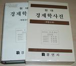 韩国语原版书 现代经济学辞典