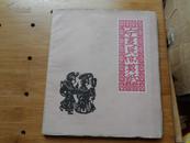《宁夏民间剪纸》(62年一版一印,印量少)