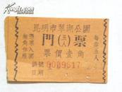 ( 门票)昆明市翠湖公园(5人)门票-1961年