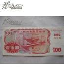 1993年国库券面值100元【叁年期】
