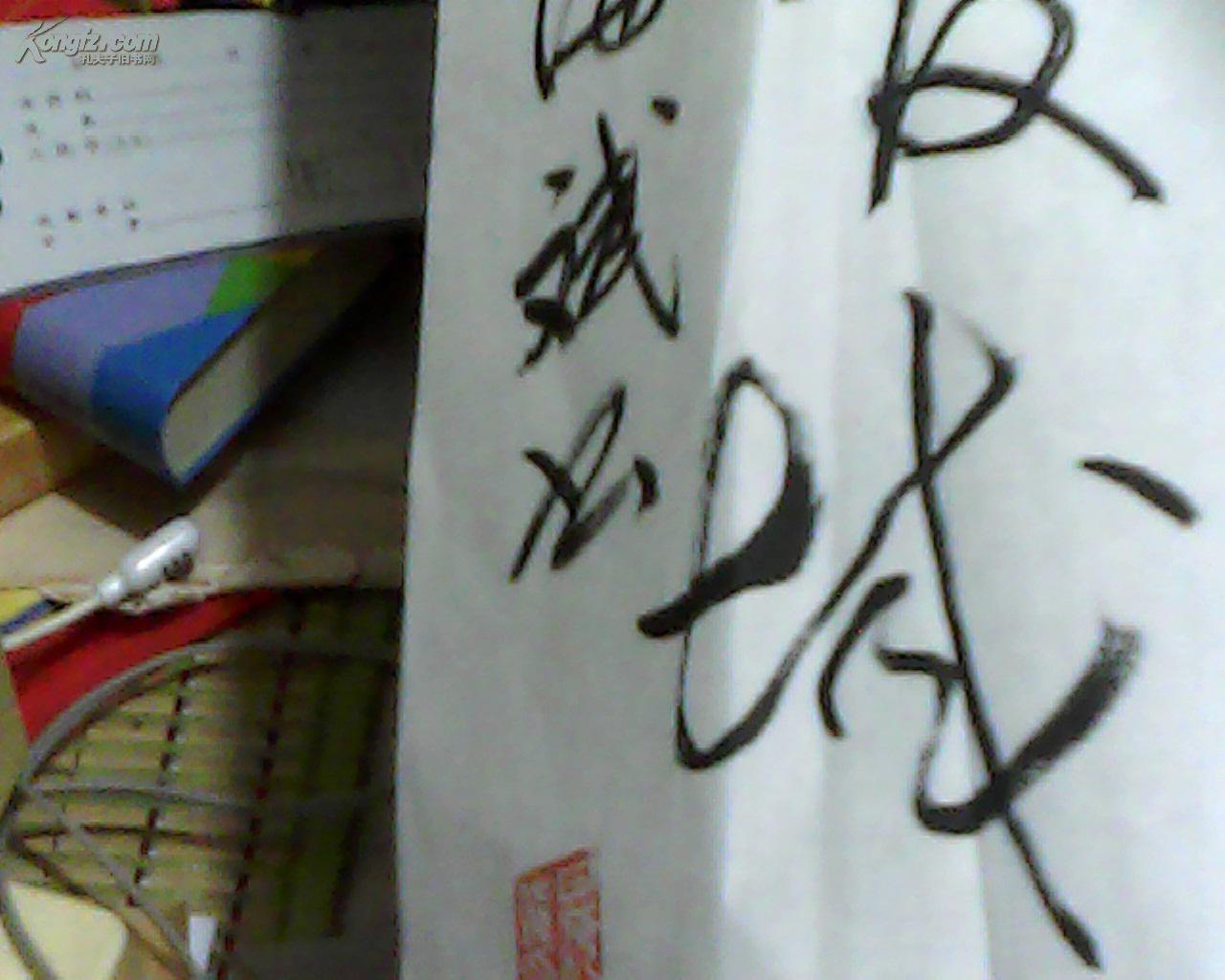 斌字签名图片