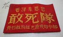 文革敢死队袖章(包邮)
