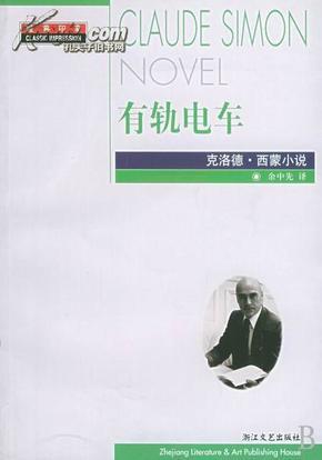 jp8    有轨电车(克洛德・西蒙小说)/经典印象