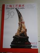 上海工艺美术   创刊30周年2014年第2期