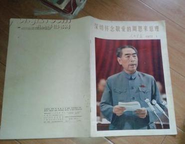 深切怀念敬爱的周恩来总理(人民画报1977-1)自然旧 34元包邮挂!