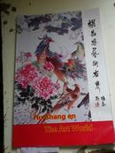 胡昌恩艺术世界   画册  毛笔签名