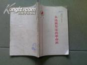 《永远做坚定的革命派》  中国青年报 中国青年 社论选辑 第一辑(1964年一版一次)