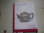 上海工艺美术(2014年第1期)创刊30周年特刊