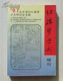 (红学书)红楼梦学刊(1997年增刊)