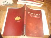 壺中日月·紫砂春秋:2011上海宜興紫砂文化大展作品集xj