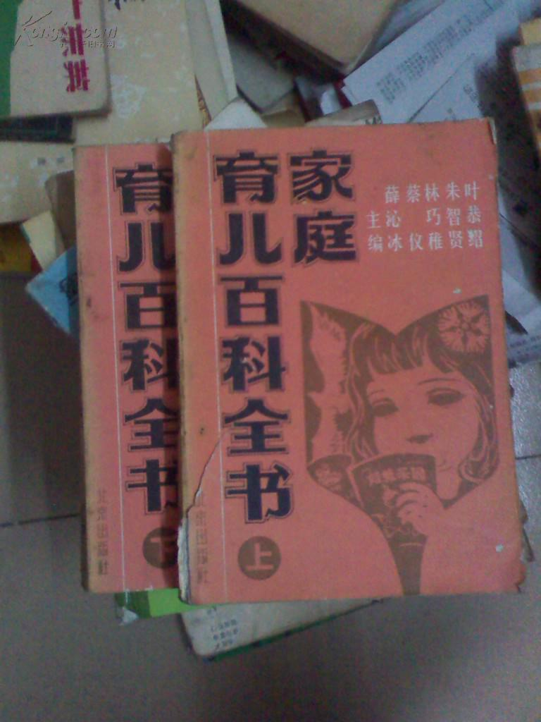 家庭育儿百科全书 (上,下册全.1981年一版一印)