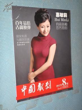 中国戏剧    2012年第8期     惠敏莉俏丽新梅芬芳易俗