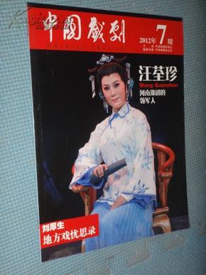 中国戏剧   2012年第7期     汪荃珍河南豫剧的领军人