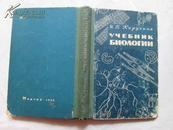 生物学教科书 (俄文版 精装)