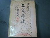 文史杂忆 (上海文史资料选辑第七十五辑) 陆诒签名本