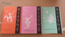 中国(歌谣、民间故事、谚语)集成湖南卷 安乡县资料本 三册合售 【常德地区】.